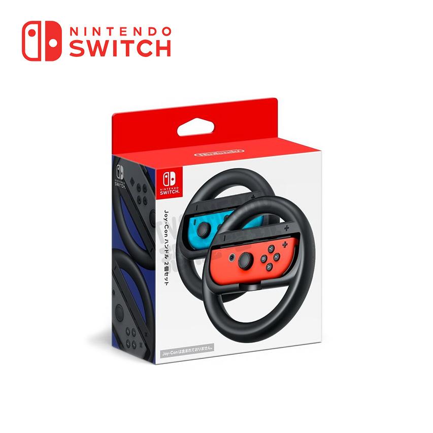 Nintendo Switch Joy-Con 控制器專用專用方向盤套件組二入組(黑色)