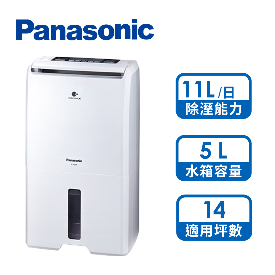 國際牌Panasonic 11L 除濕機