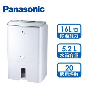 (福利品)國際牌Panasonic 16L 清淨除濕機