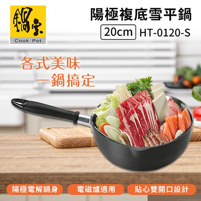 鍋寶陽極複底雪平鍋20cm HT-0120-S