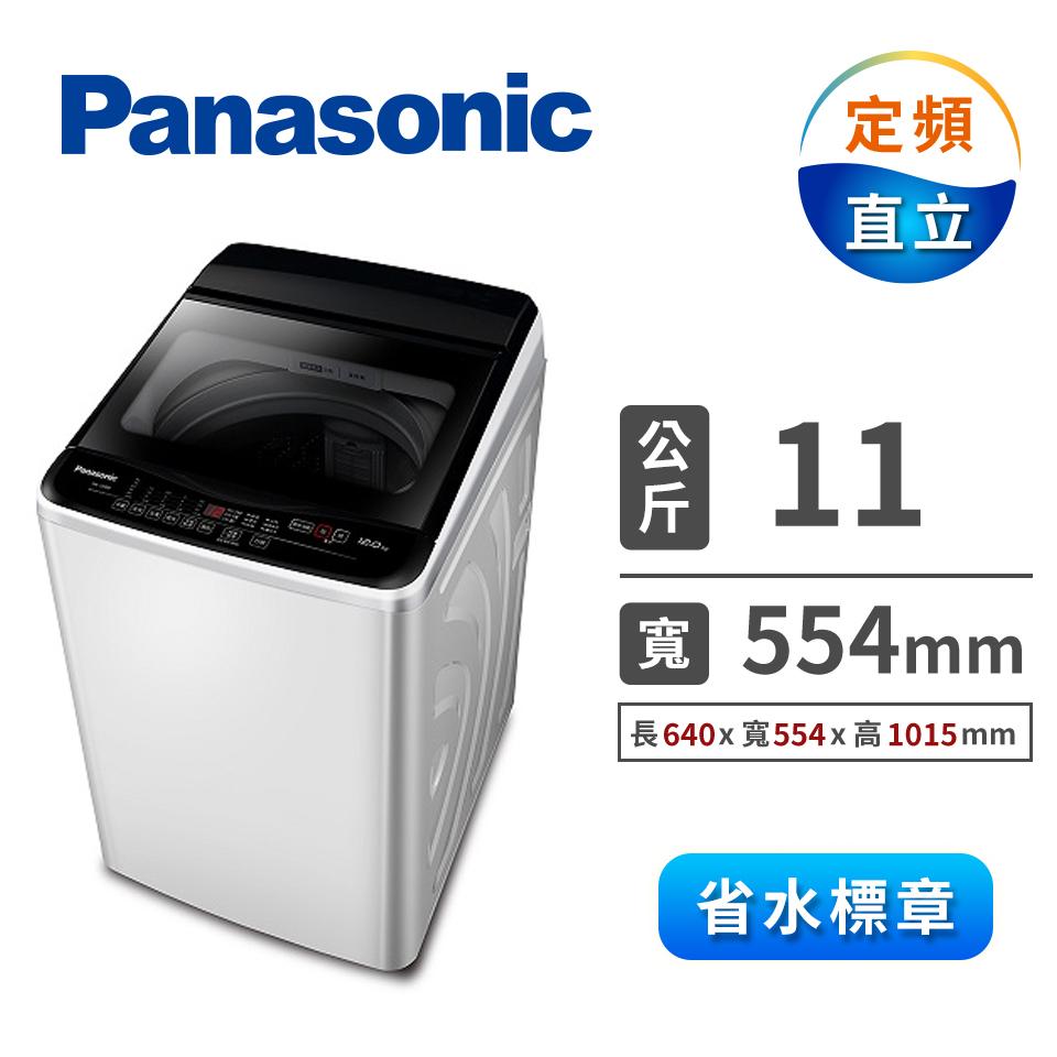 國際牌Panasonic 11公斤 洗衣機