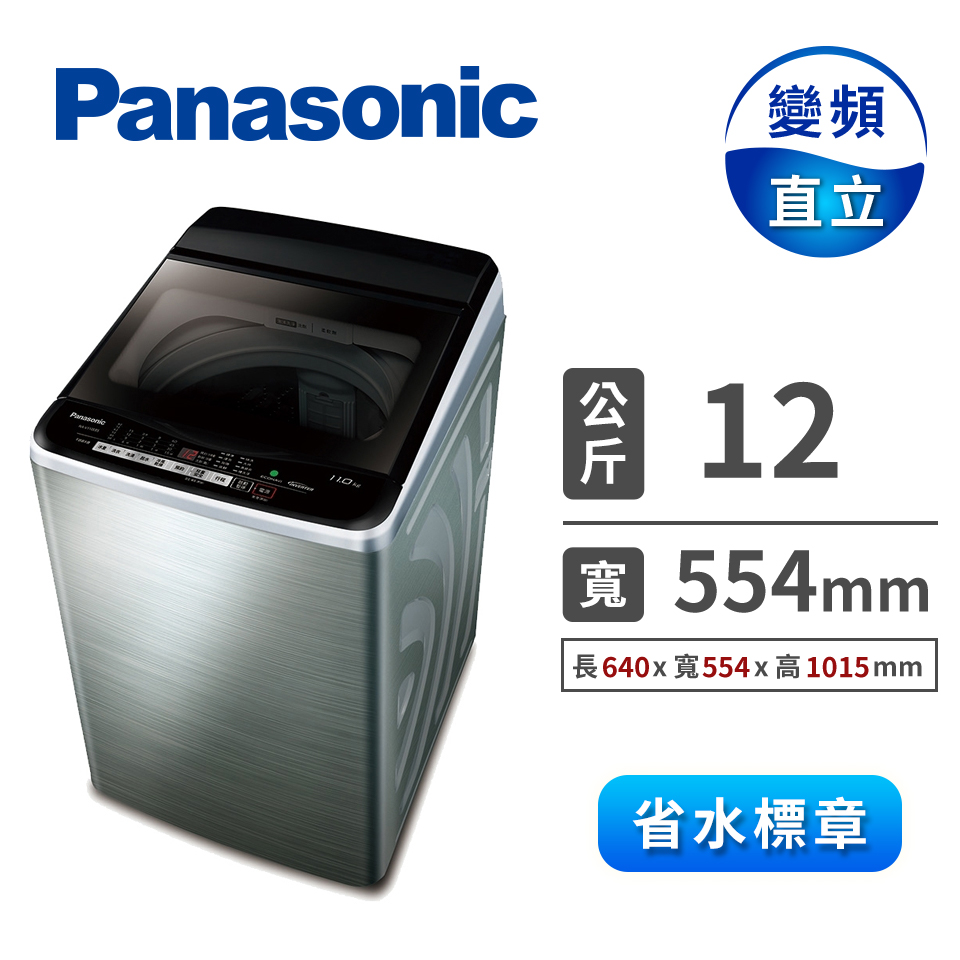 Panasonic 12公斤變頻洗衣機 NA-V120EBS-S(不銹鋼)