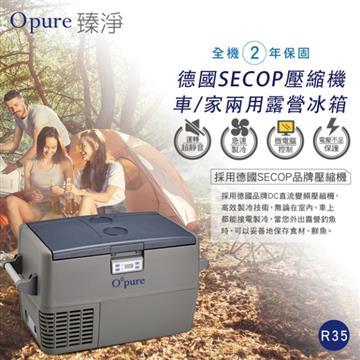 ★好禮三重送★【Opure 臻淨】 R35德國SECOP壓縮機露營車用冰箱