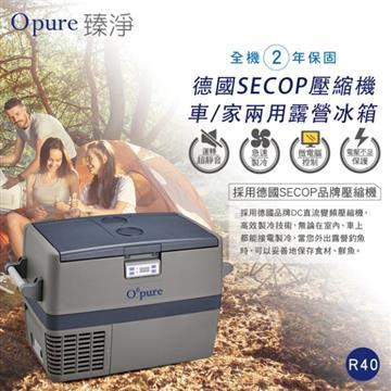 ★好禮三重送★【Opure 臻淨】 R40德國壓縮機露營車用冰箱