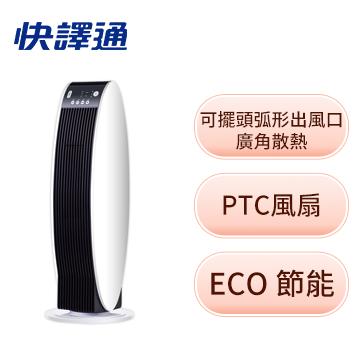 快譯通Abee 遙控直立型節能陶瓷電暖器