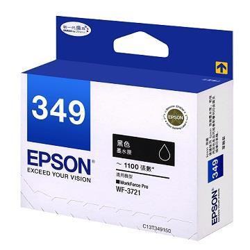 【客訂商品】EPSON T349原廠黑色墨水 C13T349150