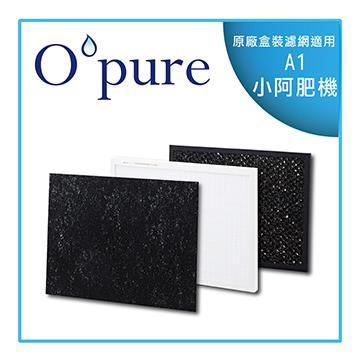 Opure A1 抗敏HEPA空氣清淨機 三層濾網組 A1-B.A1-C.A1-D