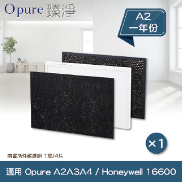 Opure A2 空氣清淨機三層濾網組 A2-B.A2-C.A2-D