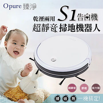 【Opure 臻淨】 S1乾濕兩用超靜音掃地機器人