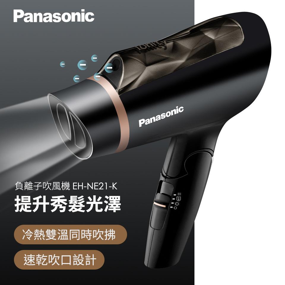 國際牌Panasonic 負離子吹風機 EH-NE21-K
