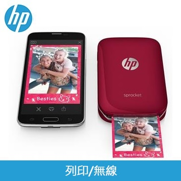 【福利品】HP Sprocket 相片印表機(紅色)