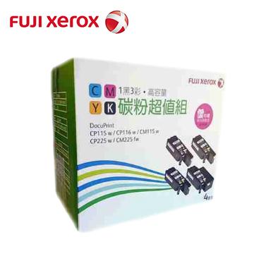 Fuji Xerox 彩雷4色碳粉超值組