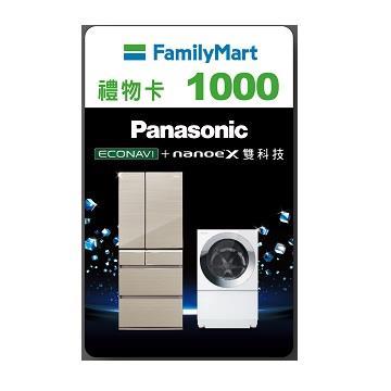 Panasonic贈品-全家1000元商品卡