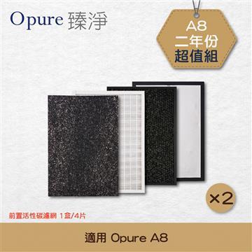 【Opure 臻淨】A8 物聯網加濕高效抗敏HEPA光觸媒抑菌空氣清淨機兩年份濾網(A8-B.A8-C.A8-D.A8-E)