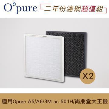 Opure A6 抗敏HEPA空氣清淨機二層濾網組 2年份(A5-D.A6-C)