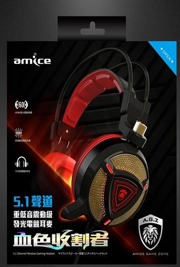 Amice 血色收割者5.1聲道電競耳麥-黑金 ASM-1701-51BG