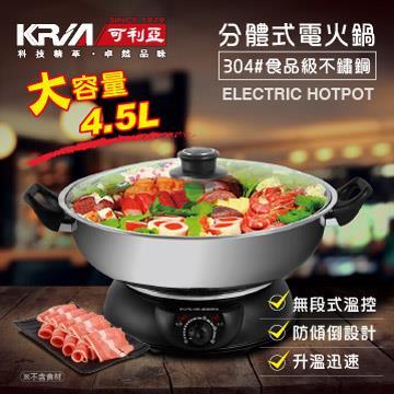 KRIA可利亞 4.5L分體式圍爐電火鍋/燉鍋
