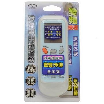 V COOL聲寶/禾聯變頻冷氣專用遙控器