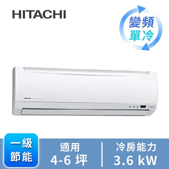 日立HITACHI 精品型1對1變頻單冷空調 RAS-36SK1