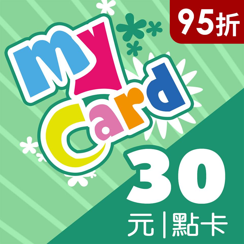MyCard 30點(MyCard 30點(特價95折))