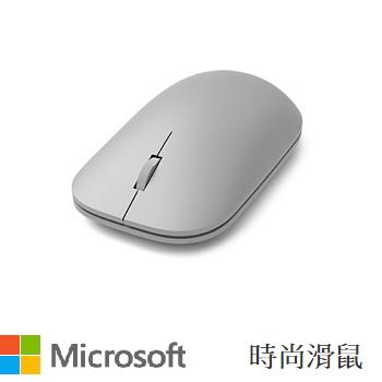 【拆封品】微軟 Microsoft  時尚滑鼠