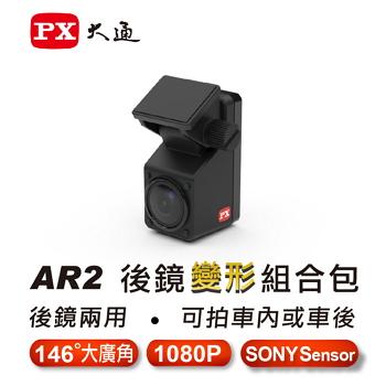 大通 PX AR2 變形組合包(車內外兩用後鏡頭)