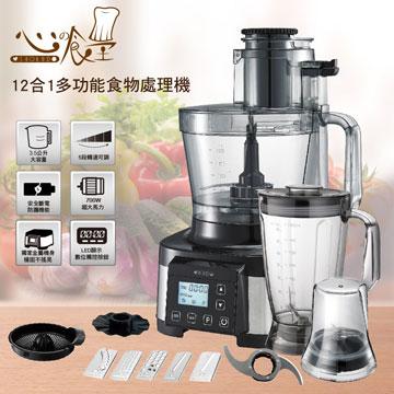 心之食堂12合1多功能食物料理機