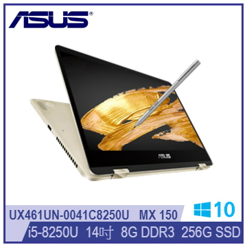 【福利品】ASUS UX461UN 14吋筆電(i5-8250U/MX150/8G/256G SSD)