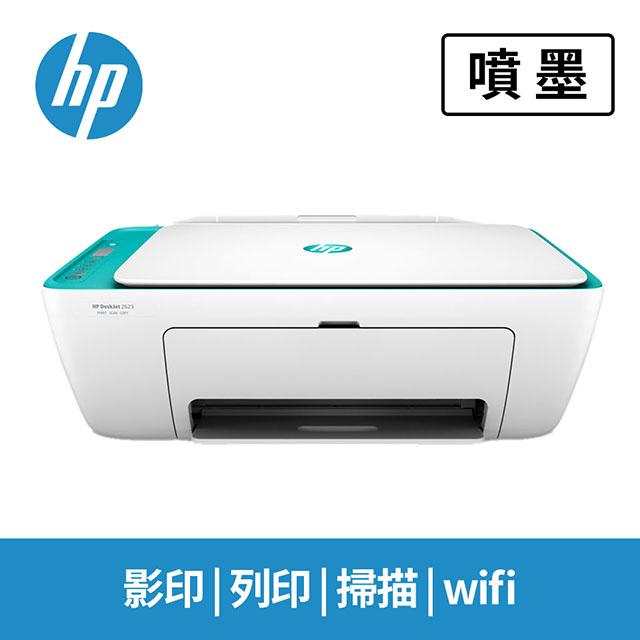 惠普HP DeskJet 2623 無線噴墨事務機