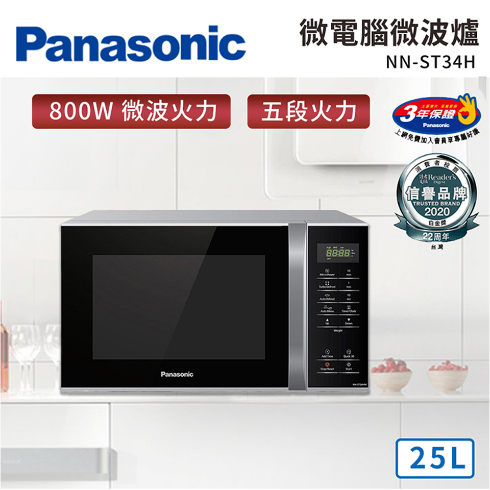 國際牌Panasonic 25L 微電腦微波爐 NN-ST34H