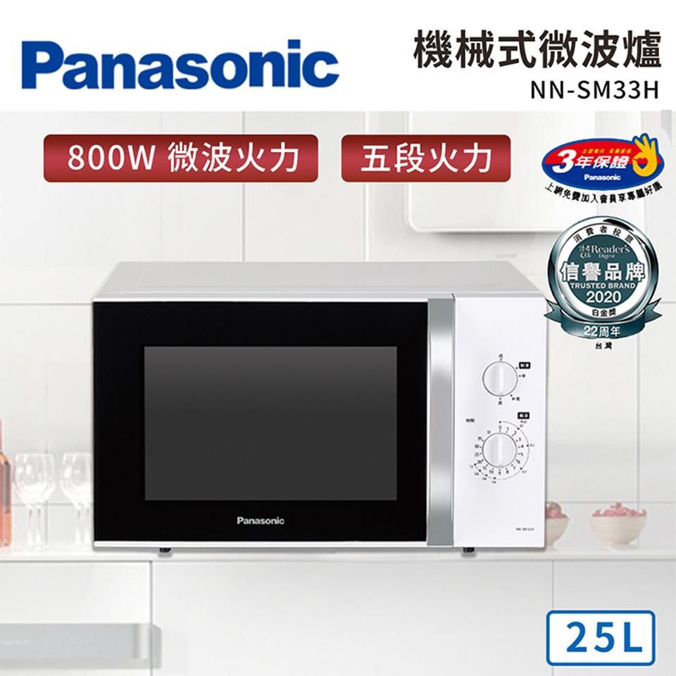 國際牌Panasonic 25L 機械式微波爐(NN-SM33H)
