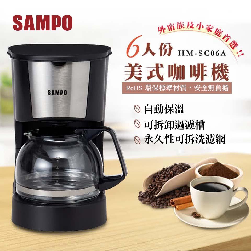 聲寶SAMPO 0.6L美式咖啡機 HM-SC06A