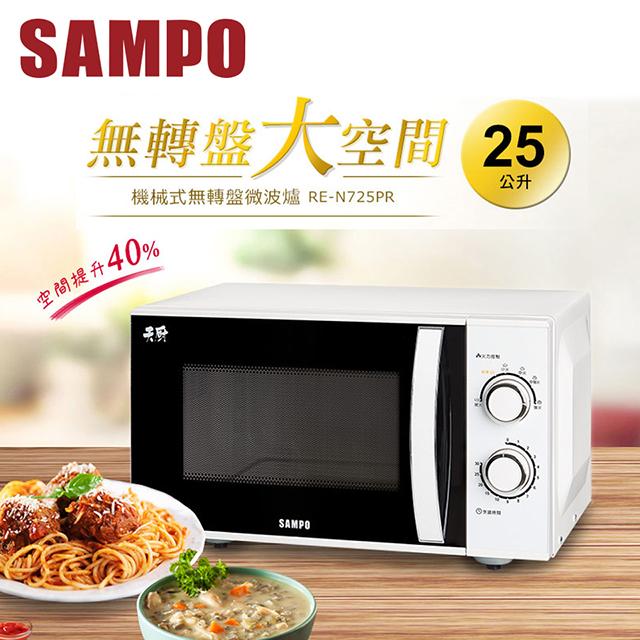 聲寶SAMPO 25L 機械平台式微波爐 RE-N725PR
