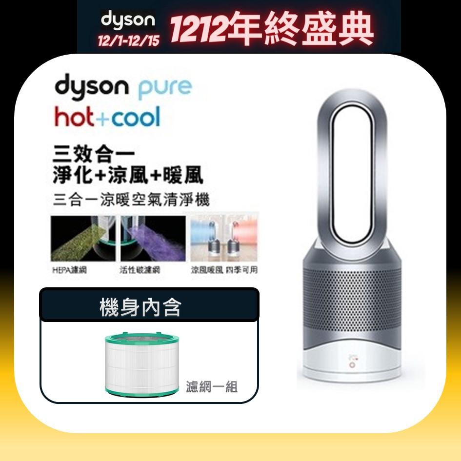 戴森Dyson 三合一涼暖空氣清淨機HP00 HP00(白)