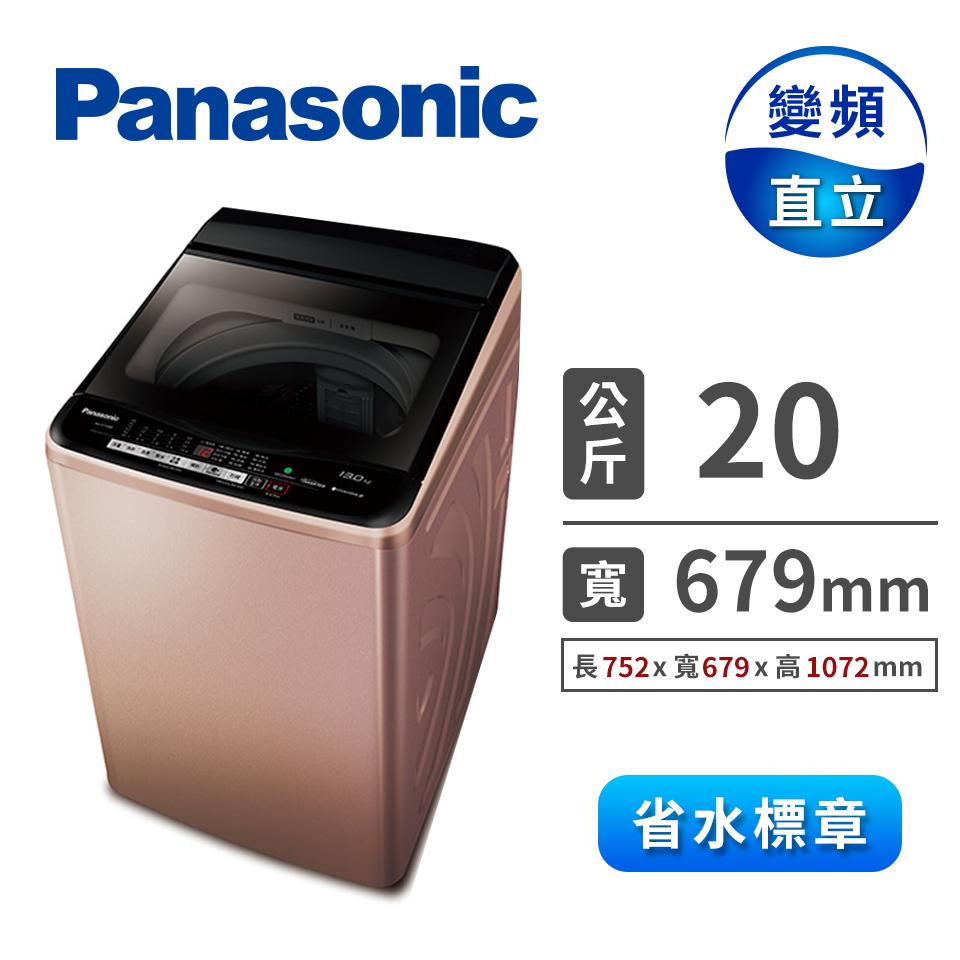 Panasonic 20公斤變頻洗衣機