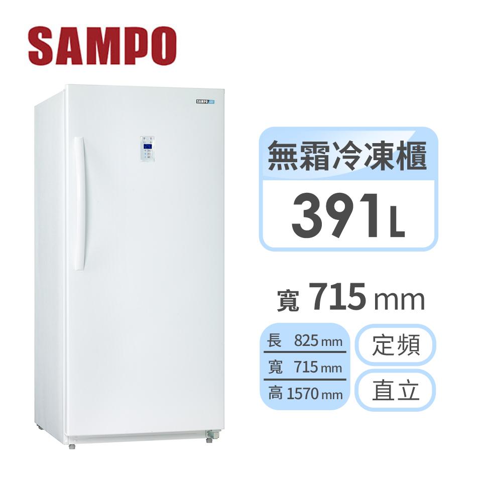 聲寶 390公升直立式冰櫃