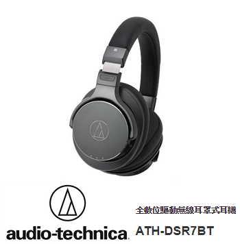 audio-technica 鐵三角 ATH-DSR7BT 頭戴式藍牙耳機