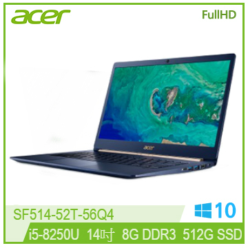【福利品】ACER SF514 14吋筆電(i5-8250U/UHD 620/8G/SSD)