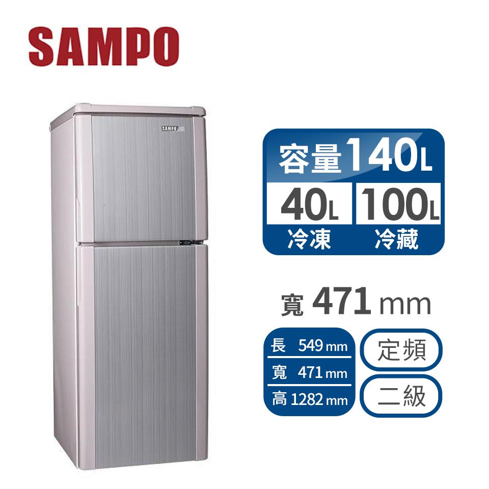 聲寶 140公升雙門冰箱