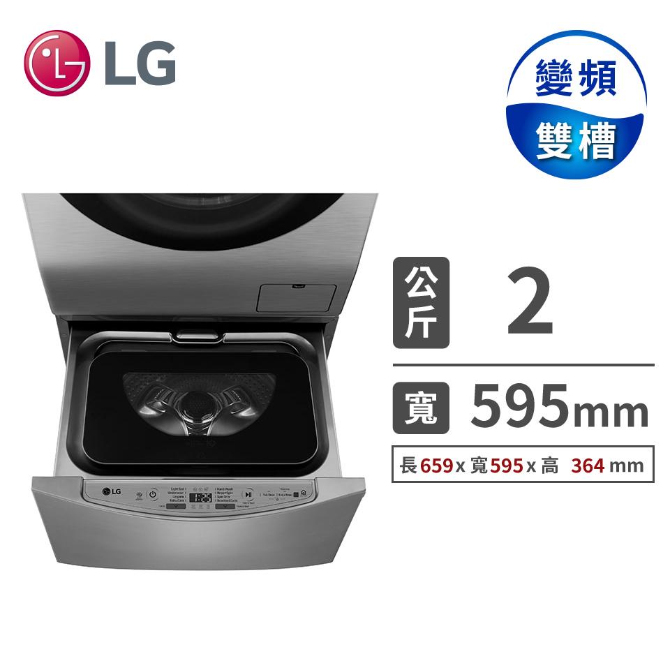 LG TWINWash雙能洗 -2公斤mini洗衣機 WT-D200HV(銀)