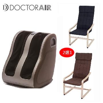 (超值組合) DOCTOR AIR 3D腿部按摩器+二代紓壓椅