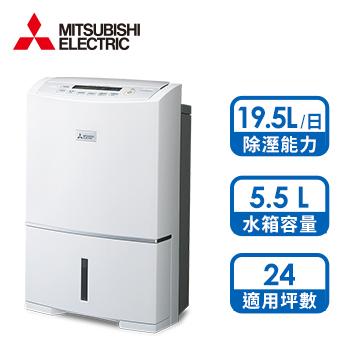 三菱MITSUBISHI 19.5L 日製清靜除濕機