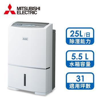 三菱MITSUBISHI 25L 日製清靜變頻除濕機 MJ-EV250HM-TW