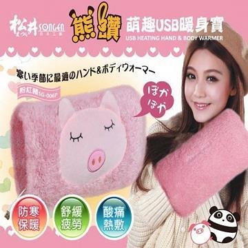 松井 熊讚萌趣蓄熱式USB暖身寶(粉紅豬) SG-006P
