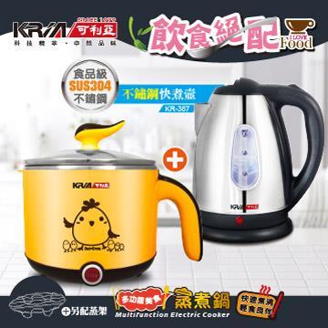 KRIA可利亞 2公升304#不鏽鋼電水壺+蒸煮鍋