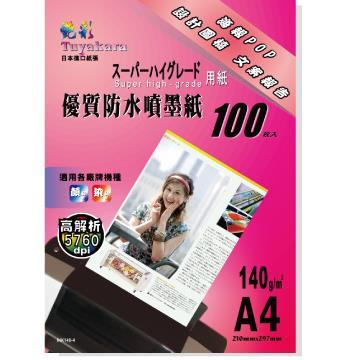 艷彩優質防水噴墨紙140磅 INK1404