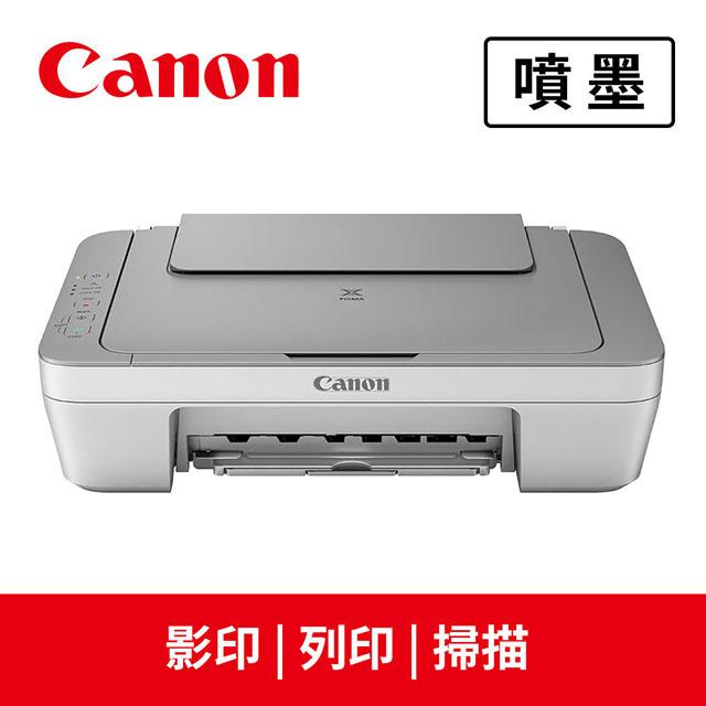 佳能Canon MG2470 相片複合機