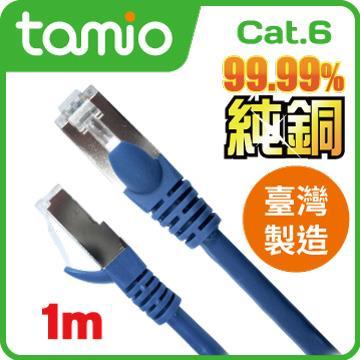 TAMIO CAT6短距離高速網路線-1M