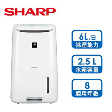 (福利品)夏普SHARP 6L 空氣清淨除濕機
