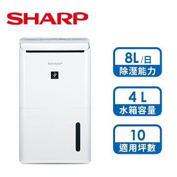 (拆封品)SHARP 8L空氣清淨除濕機